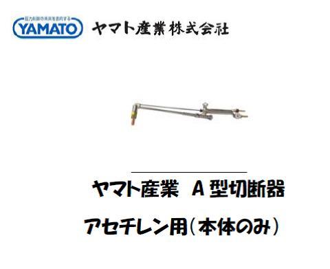 ヤマト産業 A型切断器