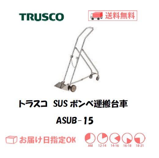 トラスコ オールSUSボンベ台車 ASUB-15(1500L容器用)