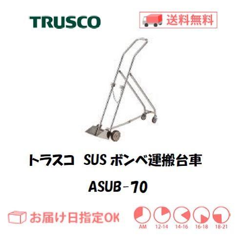 トラスコ オールSUSボンベ台車 ASUB-70(7000L容器用)