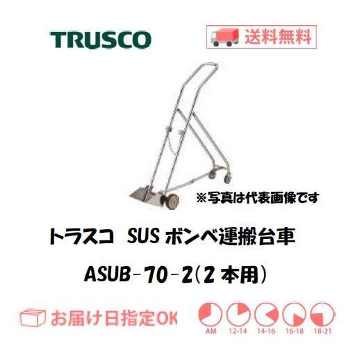 トラスコ オールSUSボンベ台車 ASUB-70-2(7000L容器2本用)