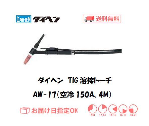 ダイヘン TIG溶接用トーチ AW-17(150A、空冷、アングル形) 4M