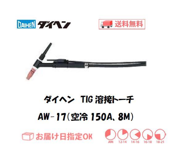 ダイヘン TIG溶接用トーチ AW-17(150A、空冷、アングル形) 8M