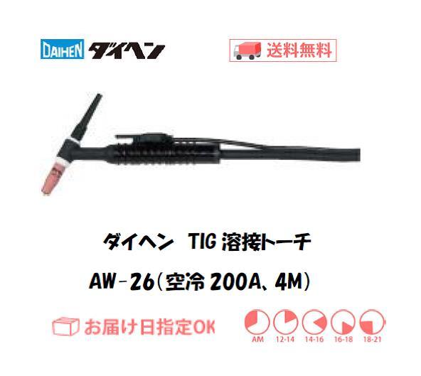 ダイヘン TIG溶接用トーチ AW-26(200A、空冷、アングル形) 4M