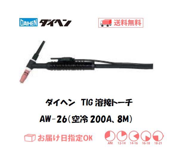 ダイヘン TIG溶接用トーチ AW-26(200A、空冷、アングル形) 8M