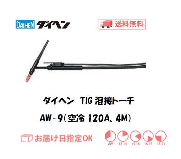 ダイヘン TIG溶接用トーチ AW-9(120A、空冷、アングル形) 4M