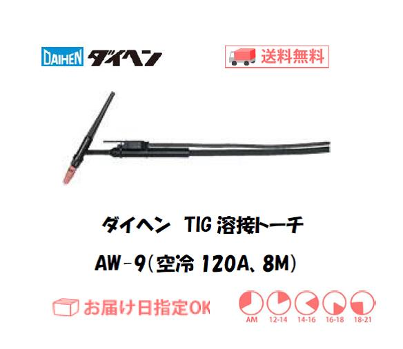ダイヘン TIG溶接用トーチ AW-9(120A、空冷、アングル形) 8M