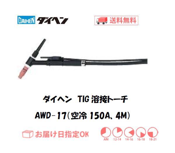 ダイヘン TIG溶接用トーチ AWD-17(150A、空冷、Dシリーズ専用) 4M