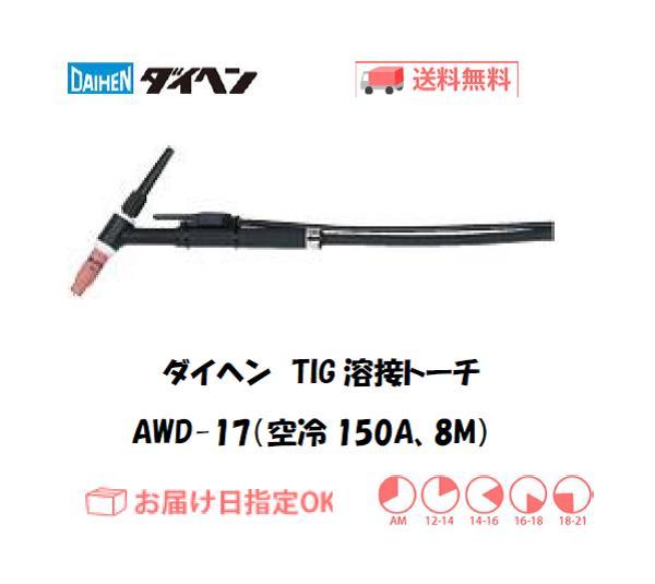 ダイヘン TIG溶接用トーチ AWD-17(150A、空冷、Dシリーズ専用) 8M