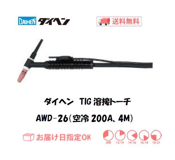 ダイヘン TIG溶接用トーチ AWD-26(200A、空冷、Dシリーズ専用) 4M