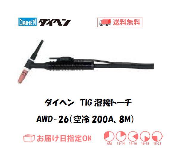 ダイヘン TIG溶接用トーチ AWD-26(200A、空冷、Dシリーズ専用) 8M