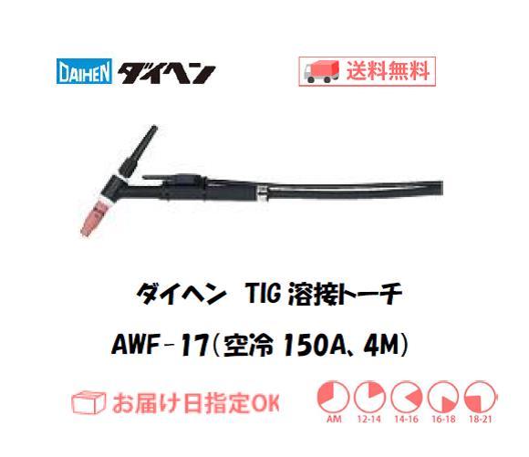 ダイヘン TIG溶接用トーチ AWF-17(150A、空冷、フレキシブル形) 4M