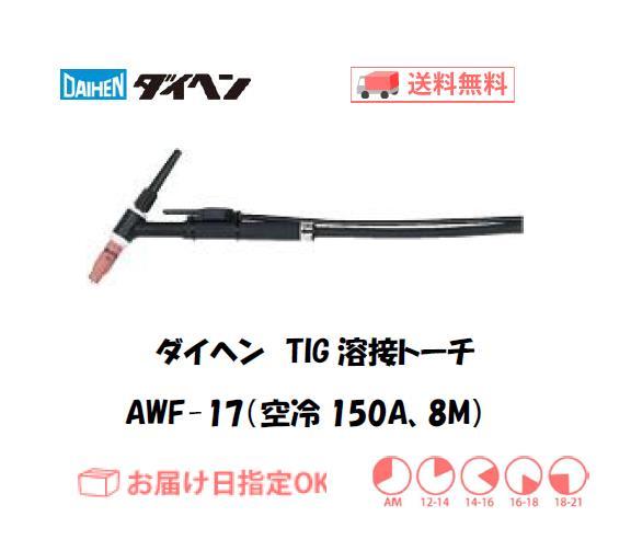 ダイヘン TIG溶接用トーチ AWF-17(150A、空冷、フレキシブル形) 8M
