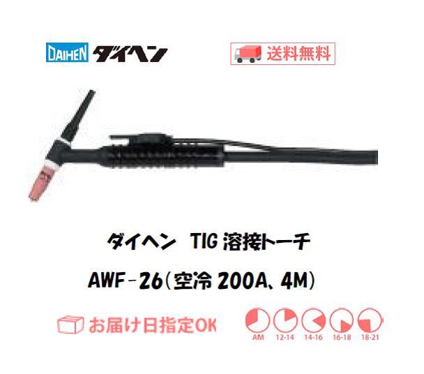 ダイヘン TIG溶接用トーチ AWF-26(200A、空冷、フレキシブル形) 4M
