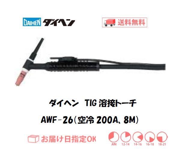 ダイヘン TIG溶接用トーチ AWF-26(200A、空冷、フレキシブル形) 8M