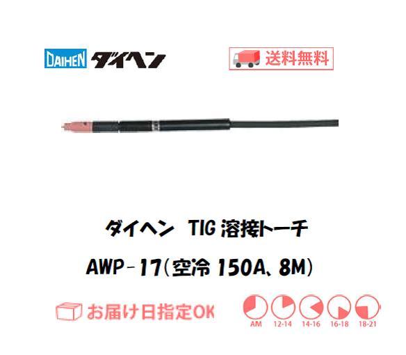 ダイヘン TIG溶接用トーチ AWP-17(150A、空冷、ペンシル形) 8M