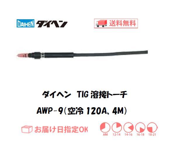 ダイヘン TIG溶接用トーチ AWP-9(120A、空冷、ペンシル形) 4M