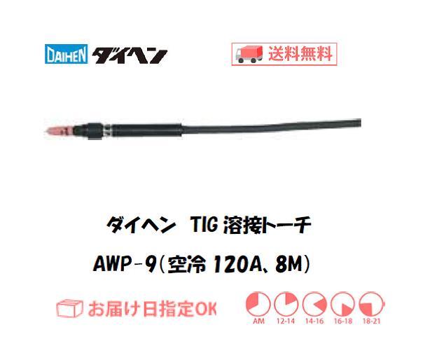 ダイヘン TIG溶接用トーチ AWP-9(120A、空冷、ペンシル形) 8M