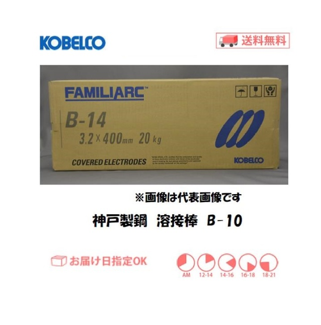神戸製鋼 溶接棒 B-10
