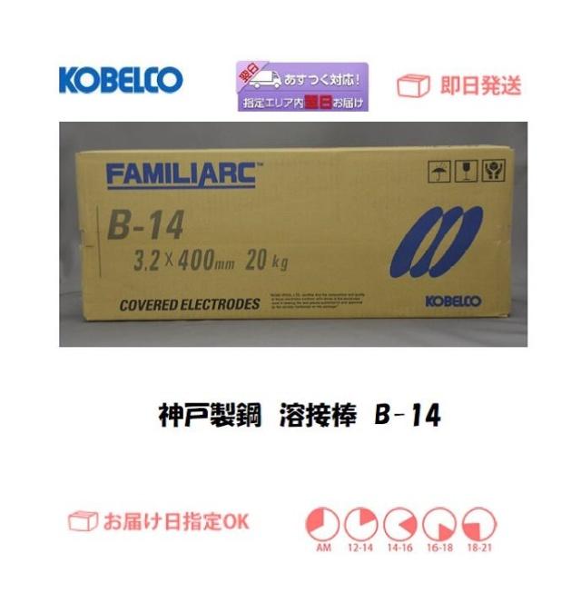 神戸製鋼 溶接棒 B-14