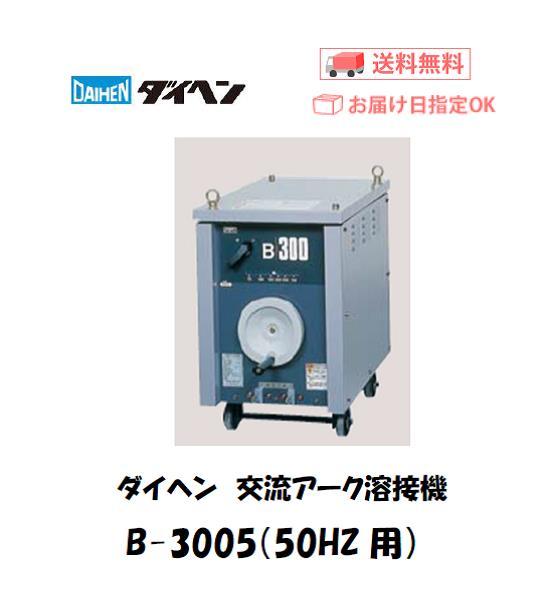 ダイヘン 交流アーク溶接機 B-3005