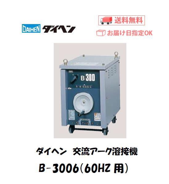 ダイヘン 交流アーク溶接機 B-3006