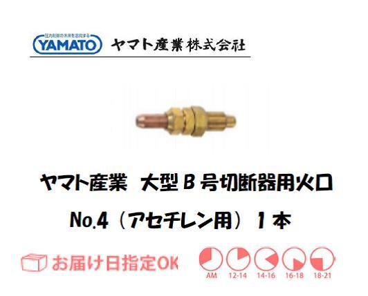 ヤマト産業 大型B号切断器用火口(アセチレン用) No.4
