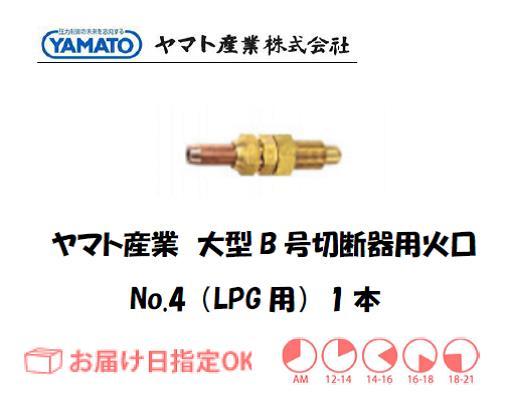 ヤマト産業 大型B号切断器用火口(LPG用) No.4