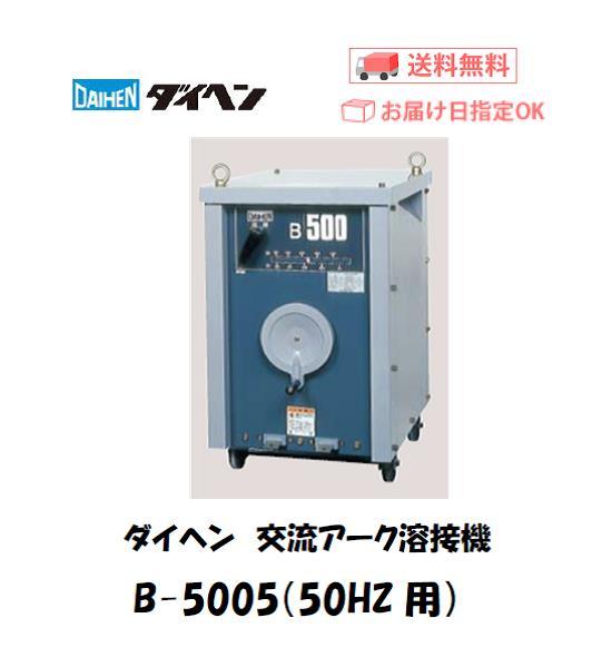 ダイヘン 交流アーク溶接機 B-5005