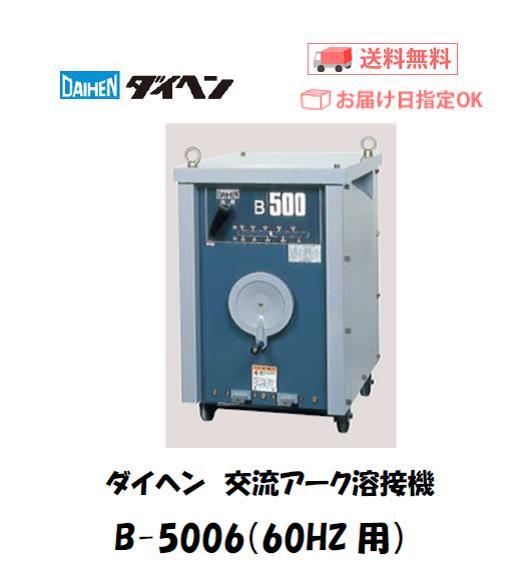 ダイヘン 交流アーク溶接機 B-5006