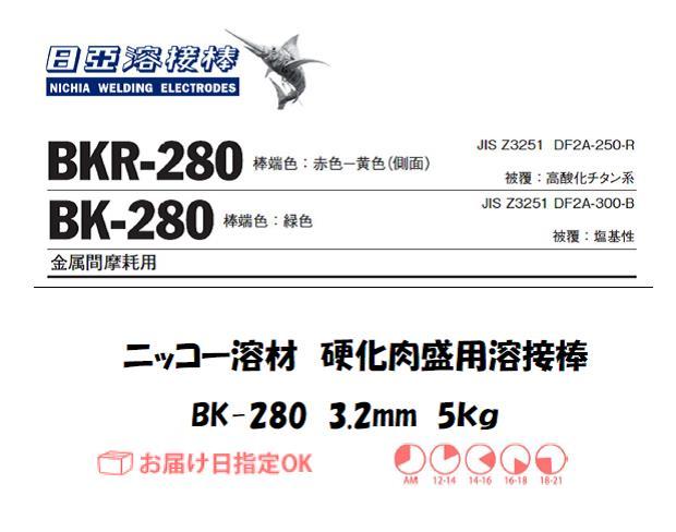 ニッコー溶材 BK-280