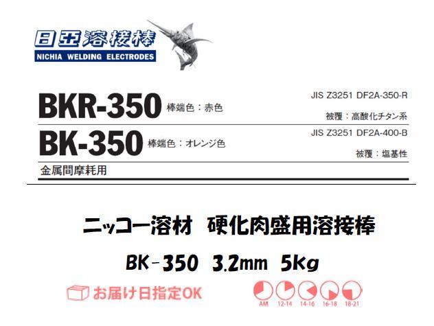 ニッコー溶材 BK-350