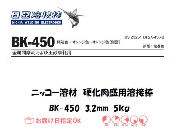 ニッコー溶材 BK-450