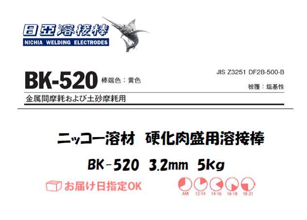 ニッコー溶材 BK-520
