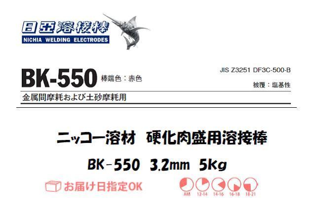 ニッコー溶材 BK-550