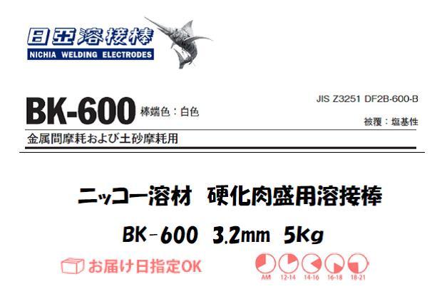 ニッコー溶材 BK-600