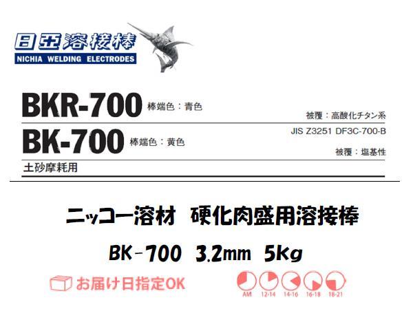 ニッコー溶材 BK-700