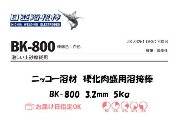 ニッコー溶材 BK-800