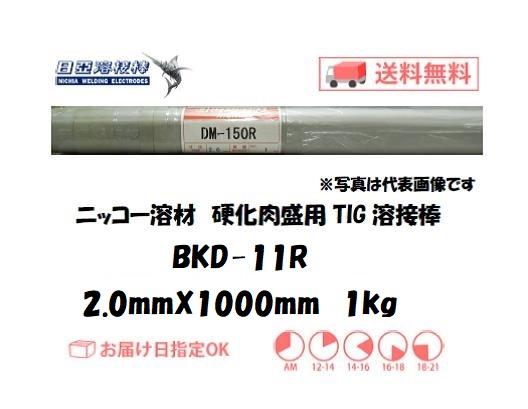 ニッコー溶材 硬化肉盛用TIG溶接棒 BKD-11R