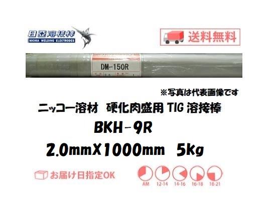 ニッコー溶材 硬化肉盛用TIG溶接棒 BKH-9R