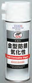 【3営業日以内に出荷】タイホーコーザイ 金型防錆気化性スプレー 420ml