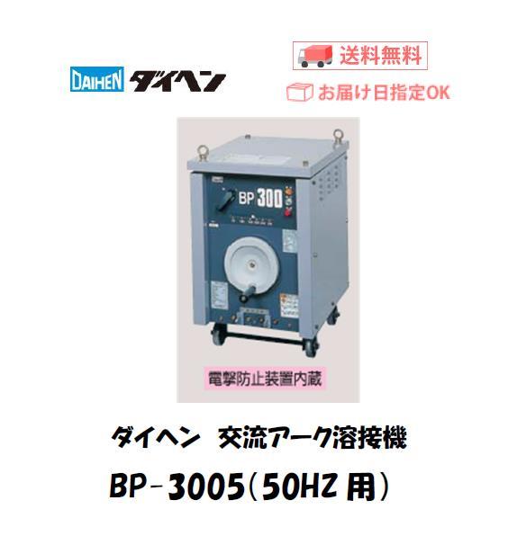 ダイヘン 交流アーク溶接機 BP-3005