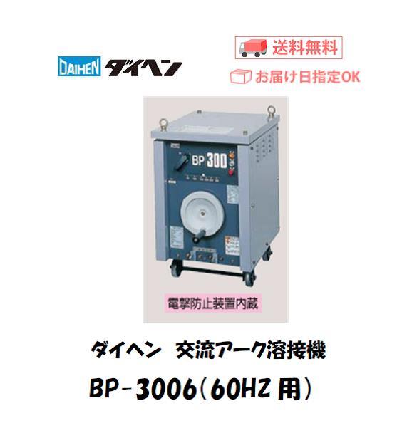 ダイヘン 交流アーク溶接機 BP-3006