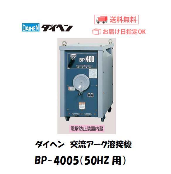 ダイヘン 交流アーク溶接機 BP-4005