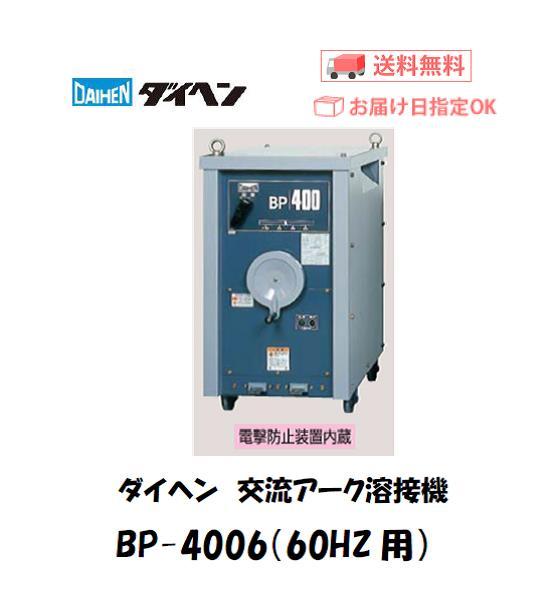 ダイヘン 交流アーク溶接機 BP-4006