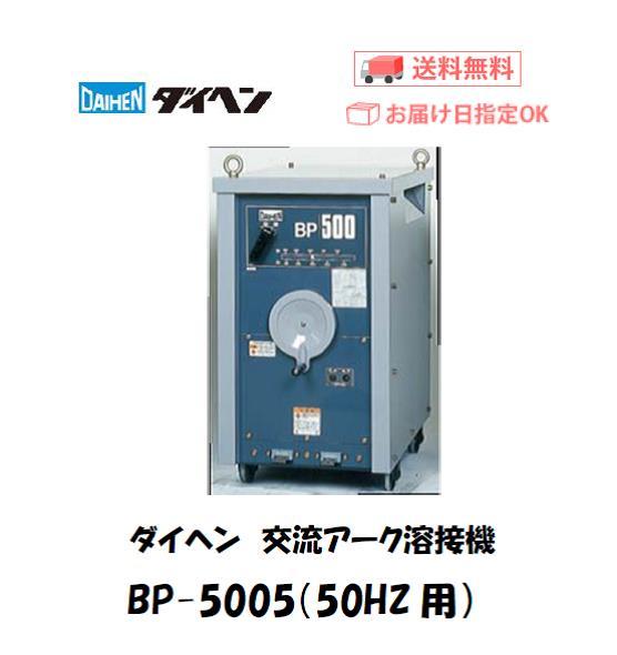 ダイヘン 交流アーク溶接機 BP-5005