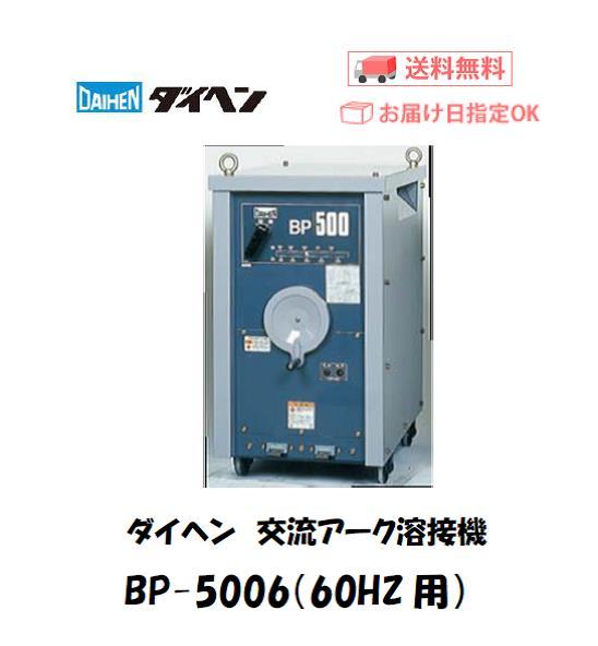 ダイヘン 交流アーク溶接機 BP-5006