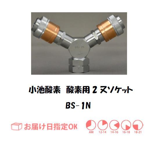 小池酸素 二又ソケット BS-1N