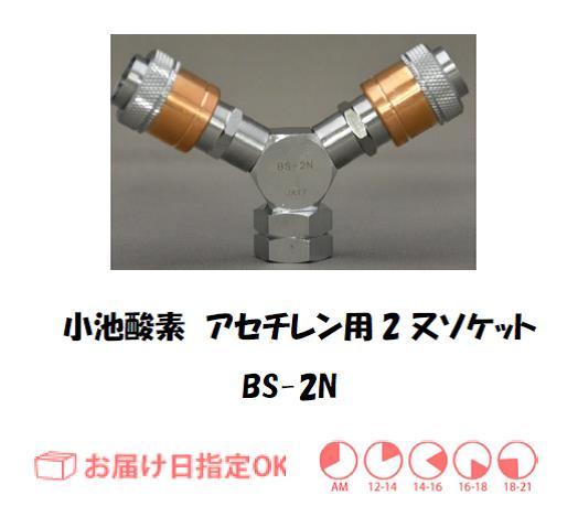 小池酸素 アセチレン調整器用二又ソケット BS-2N