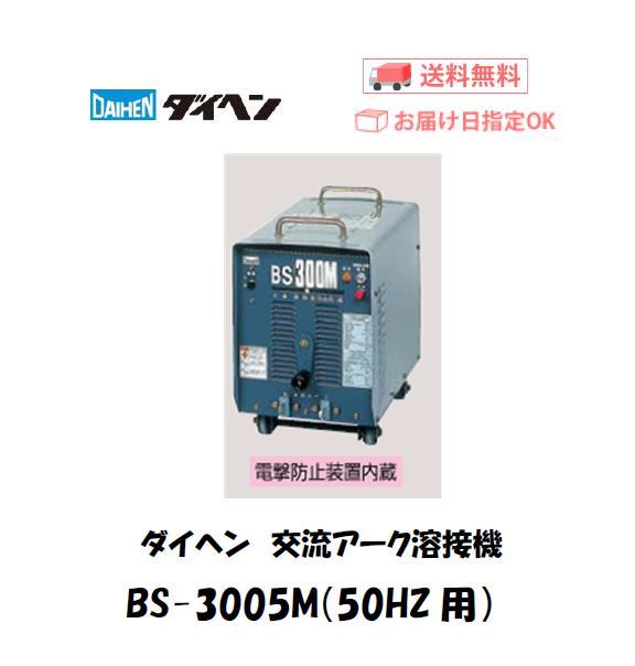 ダイヘン 交流アーク溶接機 BS-300M5