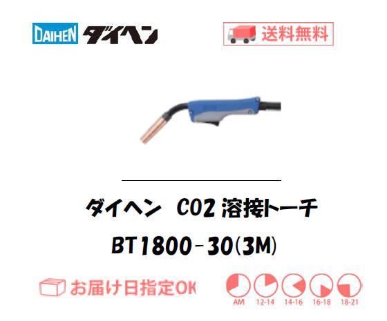 ダイヘン CO2溶接トーチ ブルートーチ3 BT1800-30